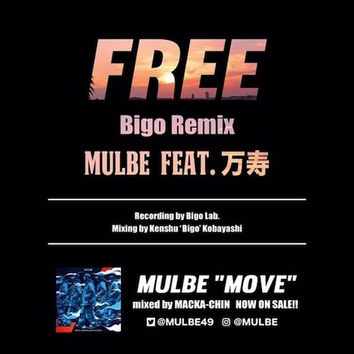 FREE MULBE FEAT.万寿